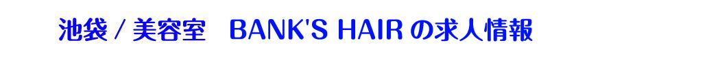 BANK'S HAIR バンクスヘアーのサロンヘッダー